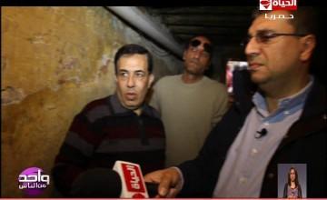 برنامج واحد من الناس د عمرو الليثى وشكوى عزبة جرجس