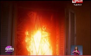 برنامج واحد من الناس د عمرو الليثي وتحقيق حول المنزل الذي يحرقة الجن