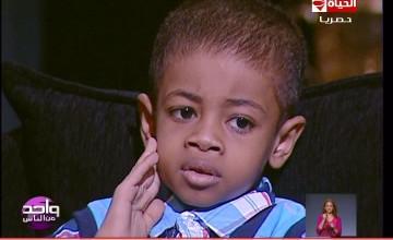 واحد من الناس الحالات الانسانية الطفل يوسف