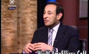 دين ودنيا عمرو الليثي والشيخ رمضان عبد المعز30-5-2012